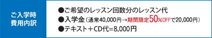 ご気分のレッスン回数分のレッスン代、入学金(通常20,000→50%offで10,000円)、テキスト+CD代=7,000円